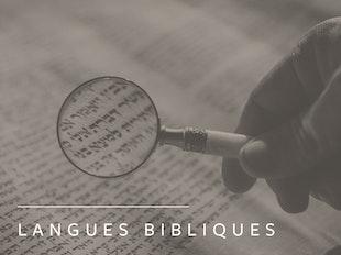 Hébreu biblique I icon
