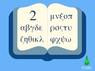 NT452-Elementary Greek II icon