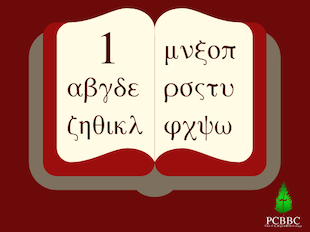 NT451-Elementary Greek I icon